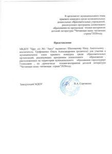 Представление на Шаповалову и Трофименко